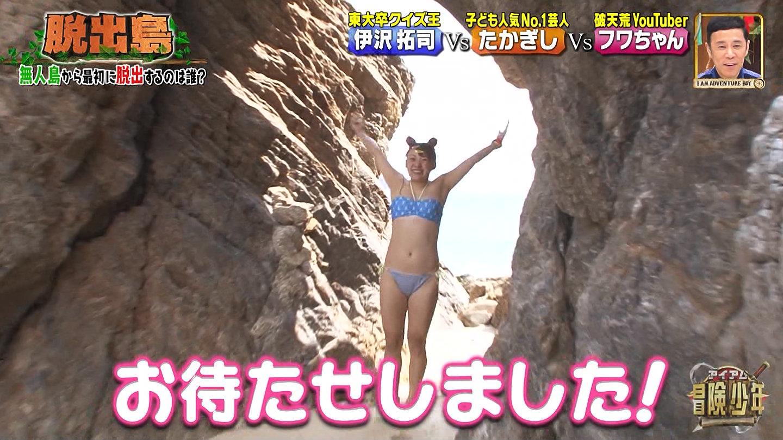 フワちゃん_乳首_放送事故_アイアム冒険少年_01