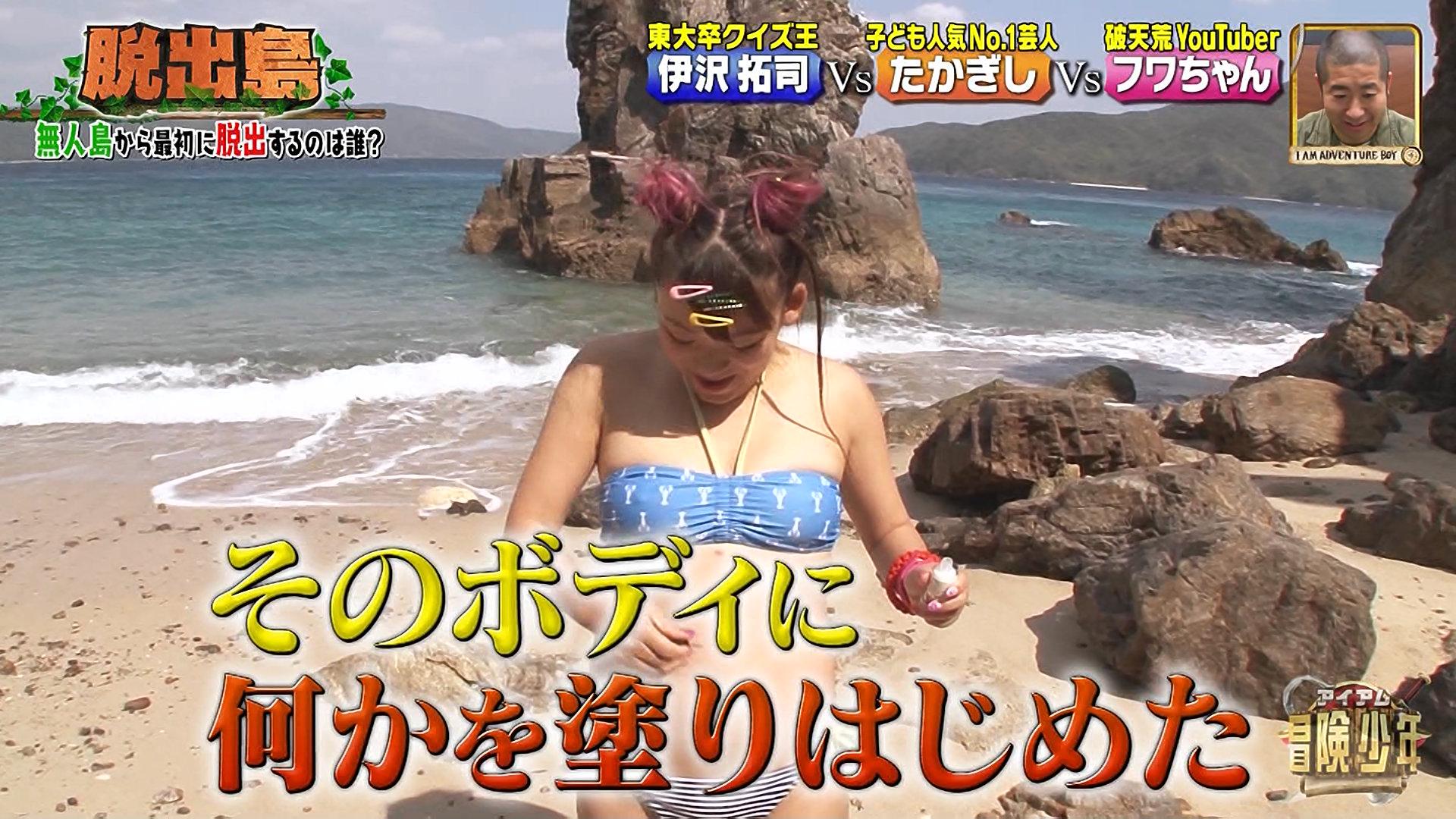 フワちゃん_乳首_放送事故_アイアム冒険少年_03