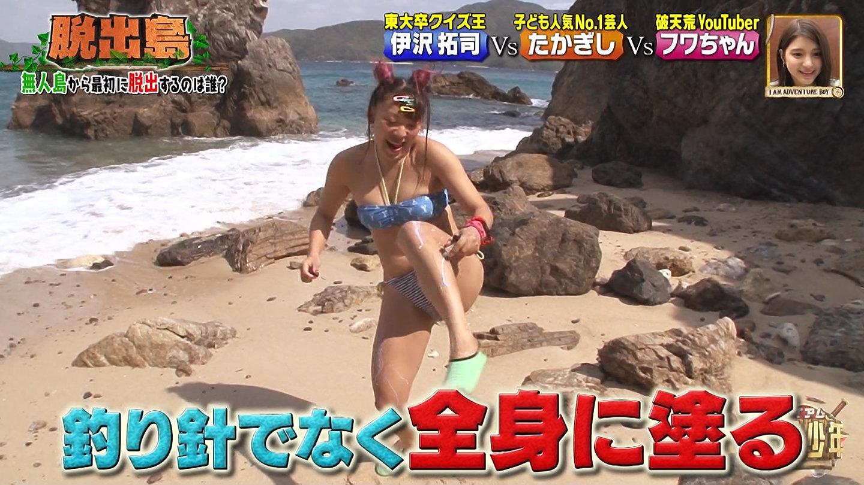 フワちゃん_乳首_放送事故_アイアム冒険少年_05