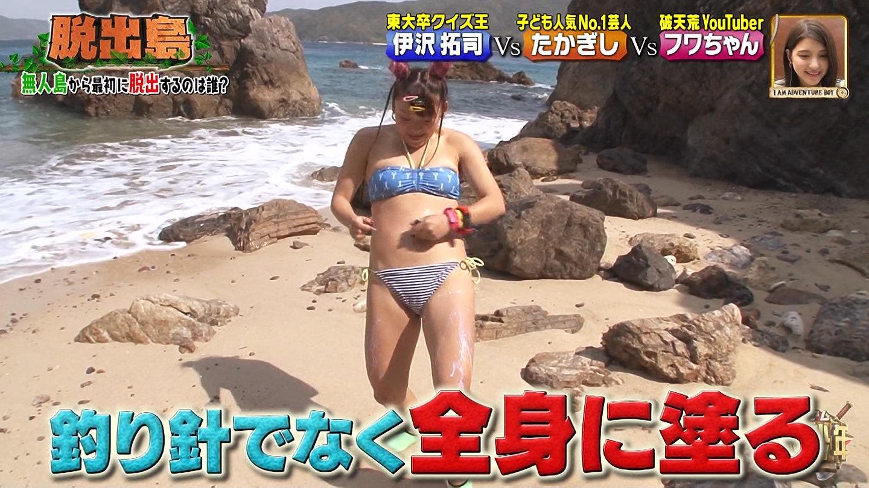 フワちゃん_乳首_放送事故_アイアム冒険少年_07