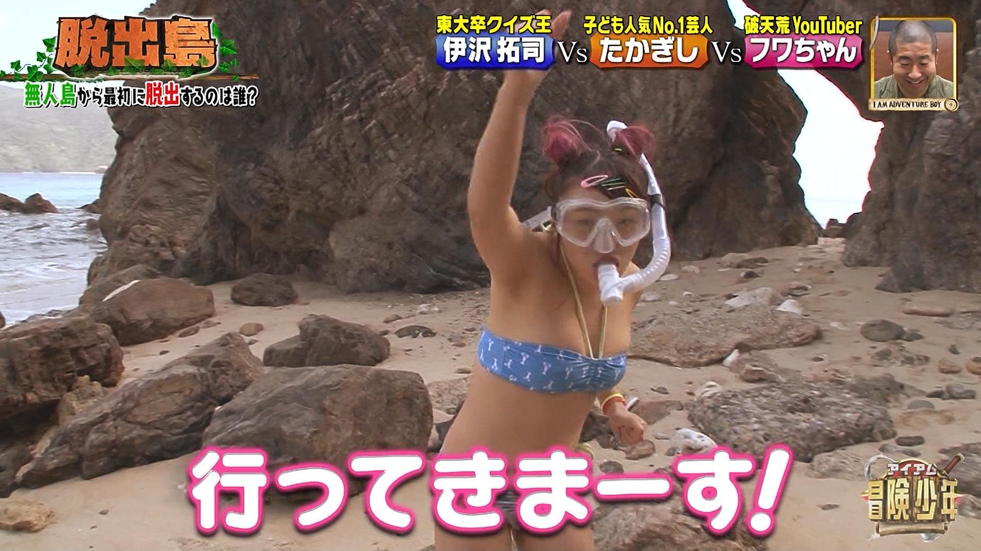 フワちゃん_乳首_放送事故_アイアム冒険少年_09