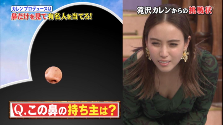 滝沢カレン_胸チラ_谷間_おっぱい_しゃべくり007_17