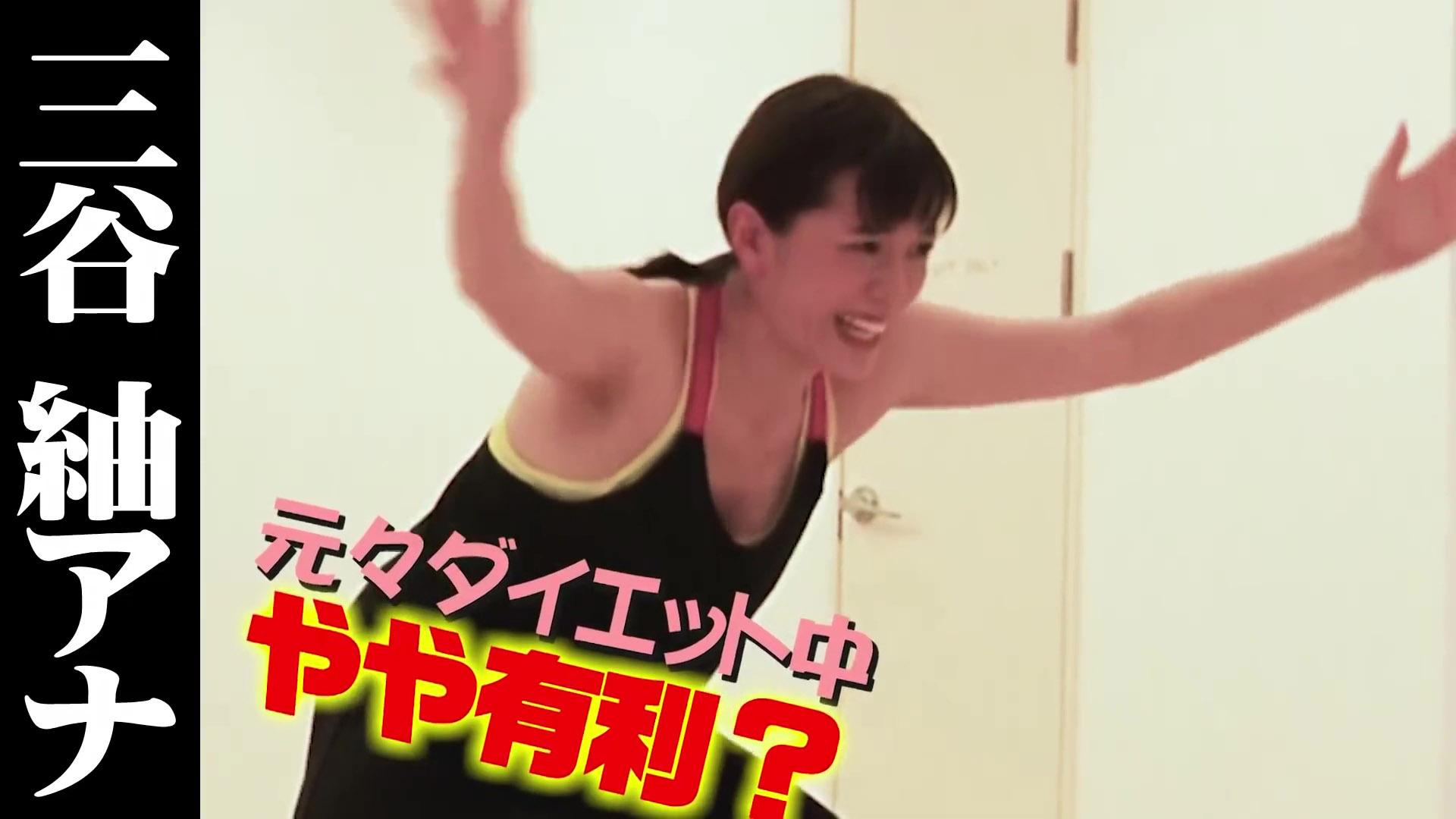 三谷紬_胸チラ_タンクトップ_youtube_05
