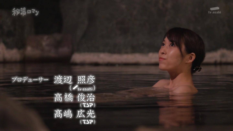 秦瑞穂_温泉_おっぱい_お尻_秘湯ロマン_35