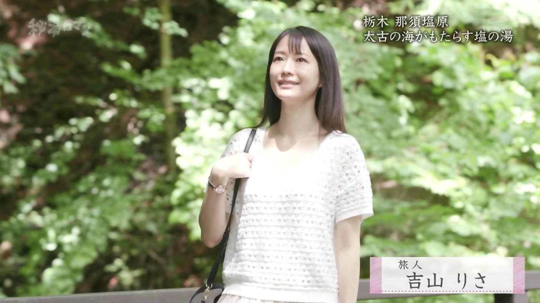 吉山りさ_モデル_入浴_おっぱい_秘湯ロマン_01