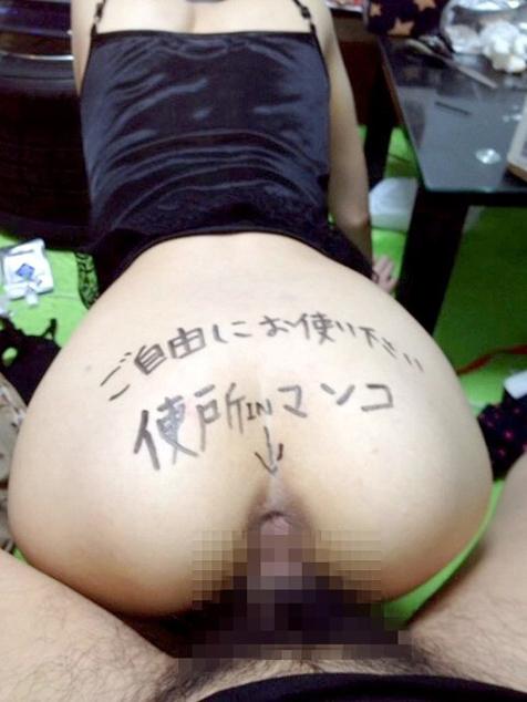 肉便器_落書き_セックス_エロ画像_02