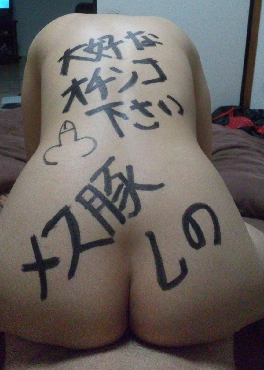 肉便器_落書き_セックス_エロ画像_03
