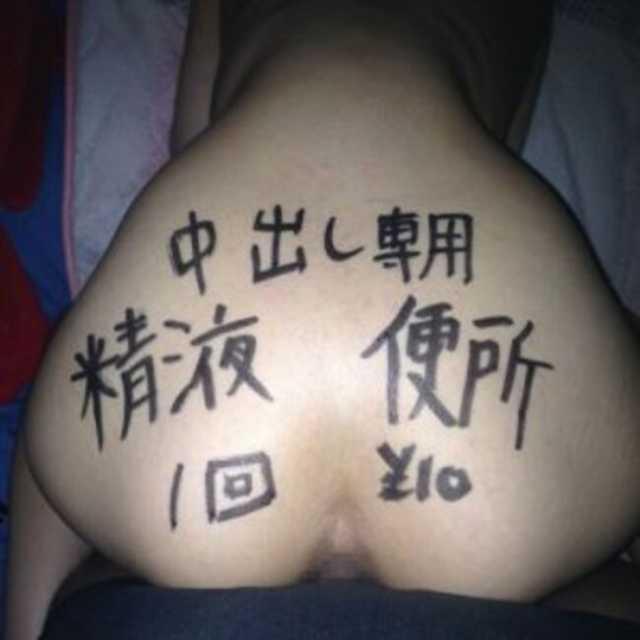 肉便器_落書き_セックス_エロ画像_17