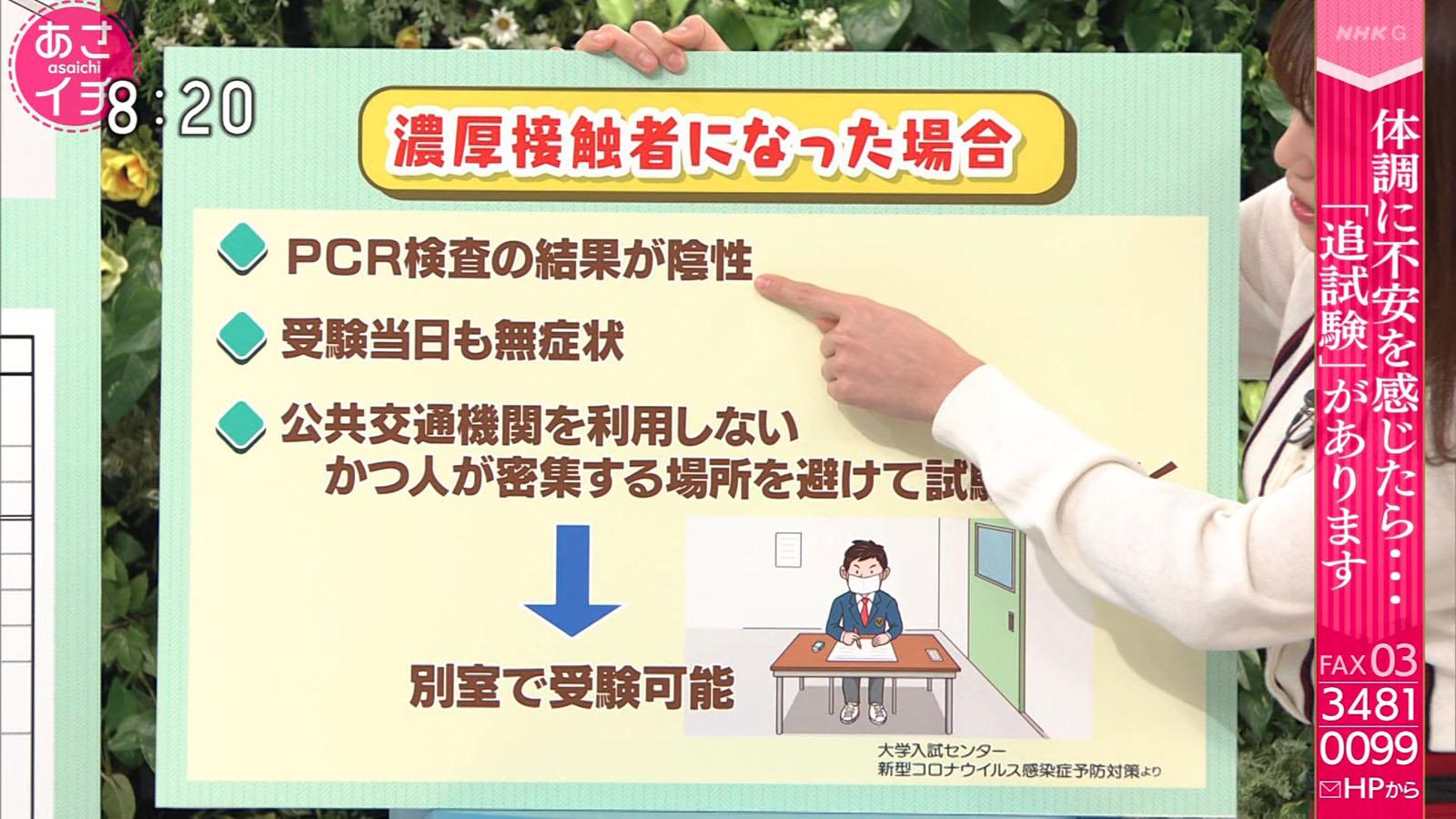 中川安奈_おっぱい_巨乳_横乳_あさイチ_08