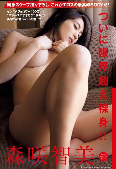 森咲智美_グラドル_ハミ乳_FRIDAY_06